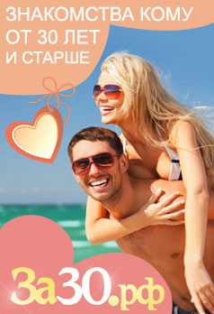 красивые девушка и парень знакомятся на за30.рф